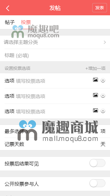 <font color='#3CA9C4'>app!手机投票插件 手机版3.0 (cis_app_poll)</font>