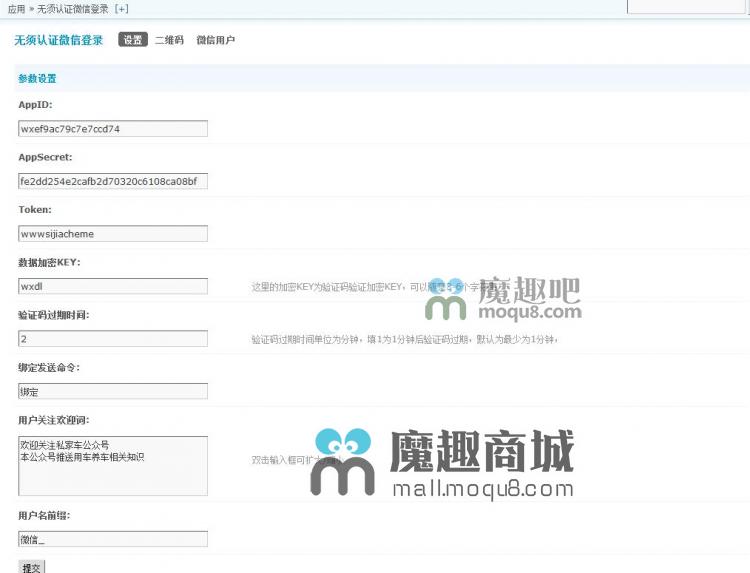<font color='#CC5233'>discuz免认证微信登录</font>