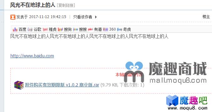 <font color='#0000ff'>【烟雨】SEO v1.0.2 (yy_seo)</font>
