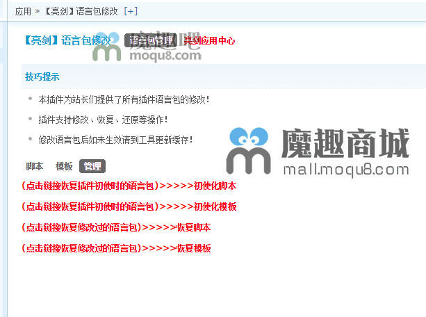 <font color='#ff0000'>【亮剑】修改语言包商业版2.0 (aljpluginlang)</font>