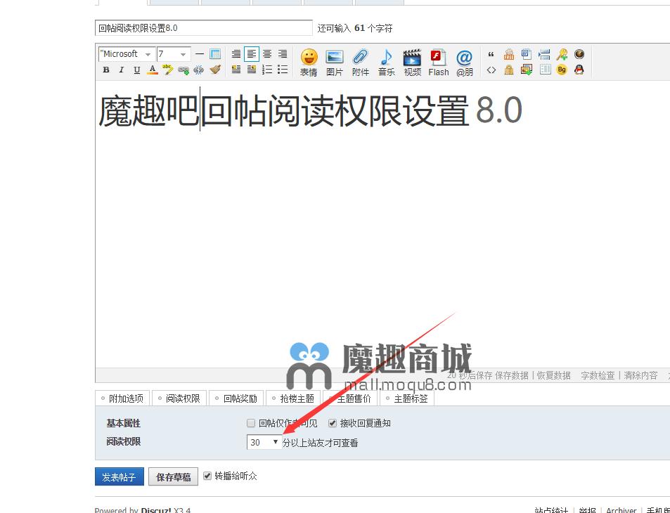 <font color='#44BB44'>回帖阅读权限设置最新版</font>