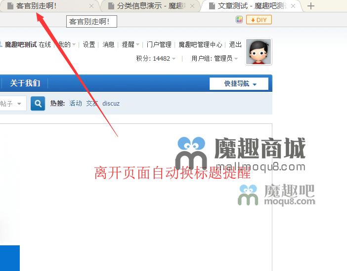 discuz站点美化标题提醒 1.0 (ttitle_xin)