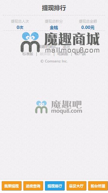 <font color='#3CA9C4'>discuz多功能积分提现带手机版</font>