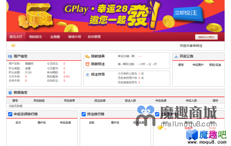 <font color='#3CA9C4'>GPlay幸运28Ⅱ v2.0 (glucky28)</font>