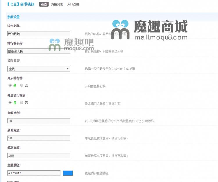 <font color='#44BB44'>discuz【七豆】金币钱包 1.3带支付中心</font>