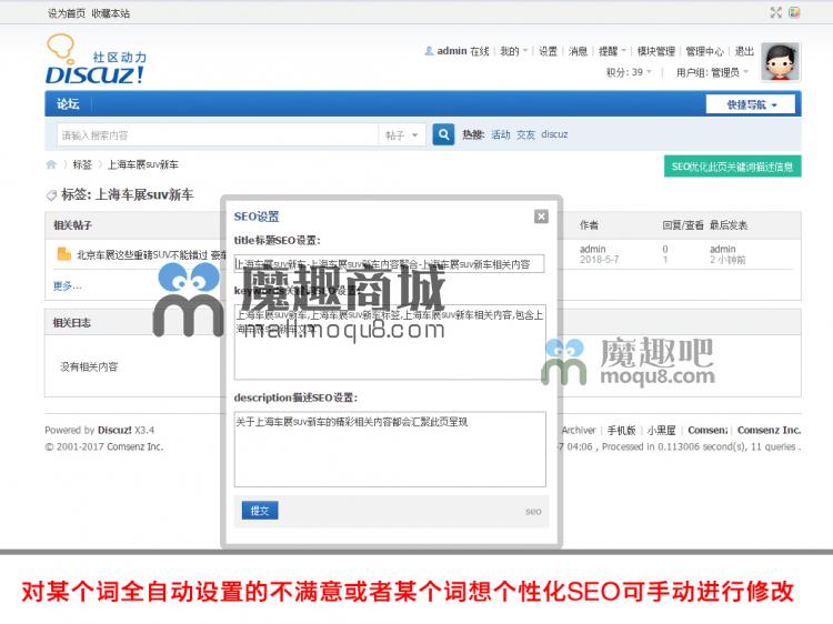 tag标签页标题SEO V2.0 (exx_tagtitleseo)