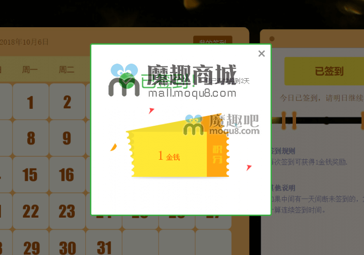 <font color='#0000ff'>discuz【亮剑】日历签到 商业版1.0.4 (aljqd)</font>