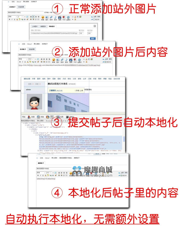 <font color='#0000ff'>远程图片本地化3.5.2 商业版</font>