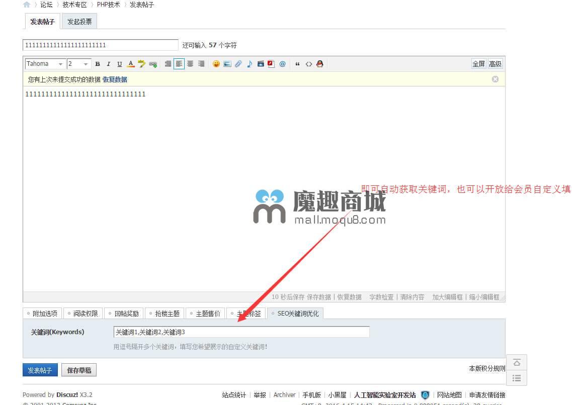 <font color='#ff0000'>SEO关键词优化 v1.5.1</font>