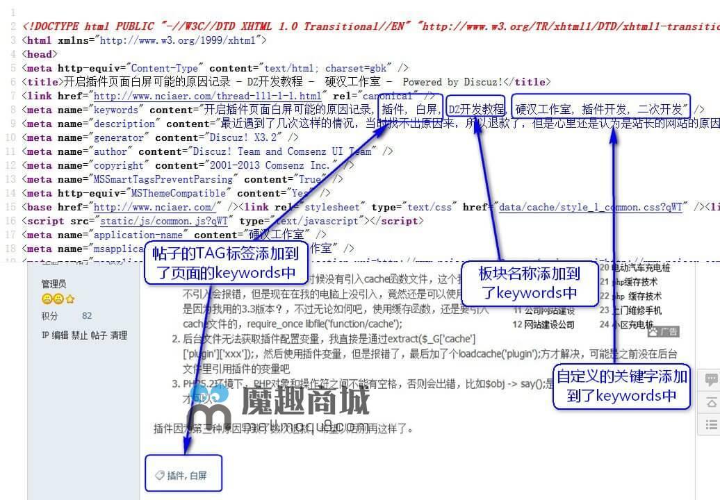 <font color='#DD22DD'>帖子关键字优化SEO 1.0 (nciaer_keywordseo)正式版</font>