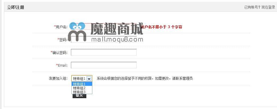 <font color='#CC5233'>注册选择扩展组 1.2</font>