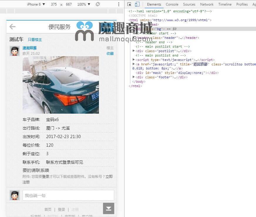 <font color='#CC5233'>MicXP顺风车主题 商业版 1.5.0</font>