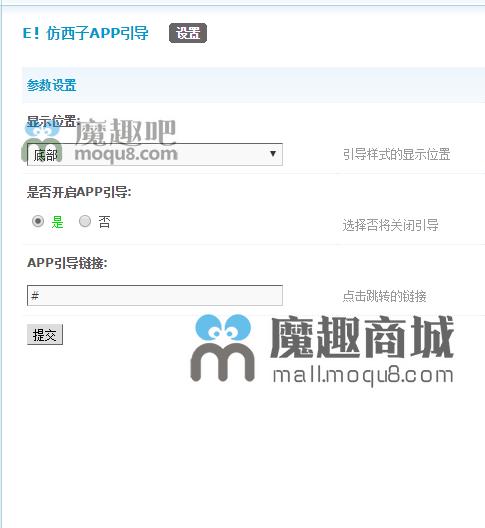 E!西子APP引导 1.2.0