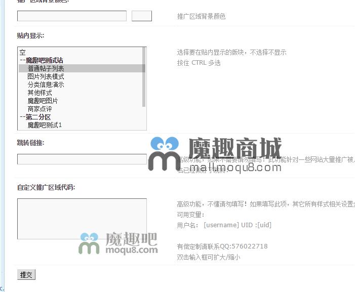 discuz首页推广增强版 1.0.0 Zend PHP≥5.3