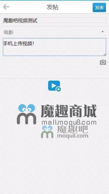 discuzMp4手机视频上传