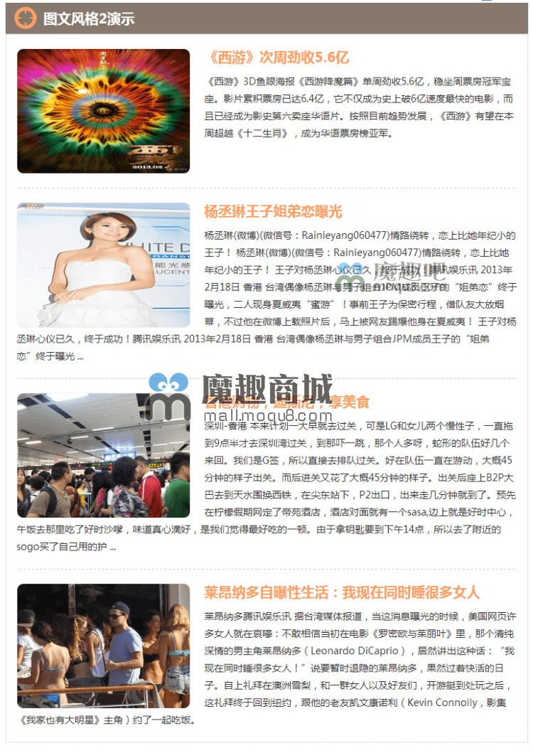 discuz帖内专题 2.3 (e6_topics)最新版