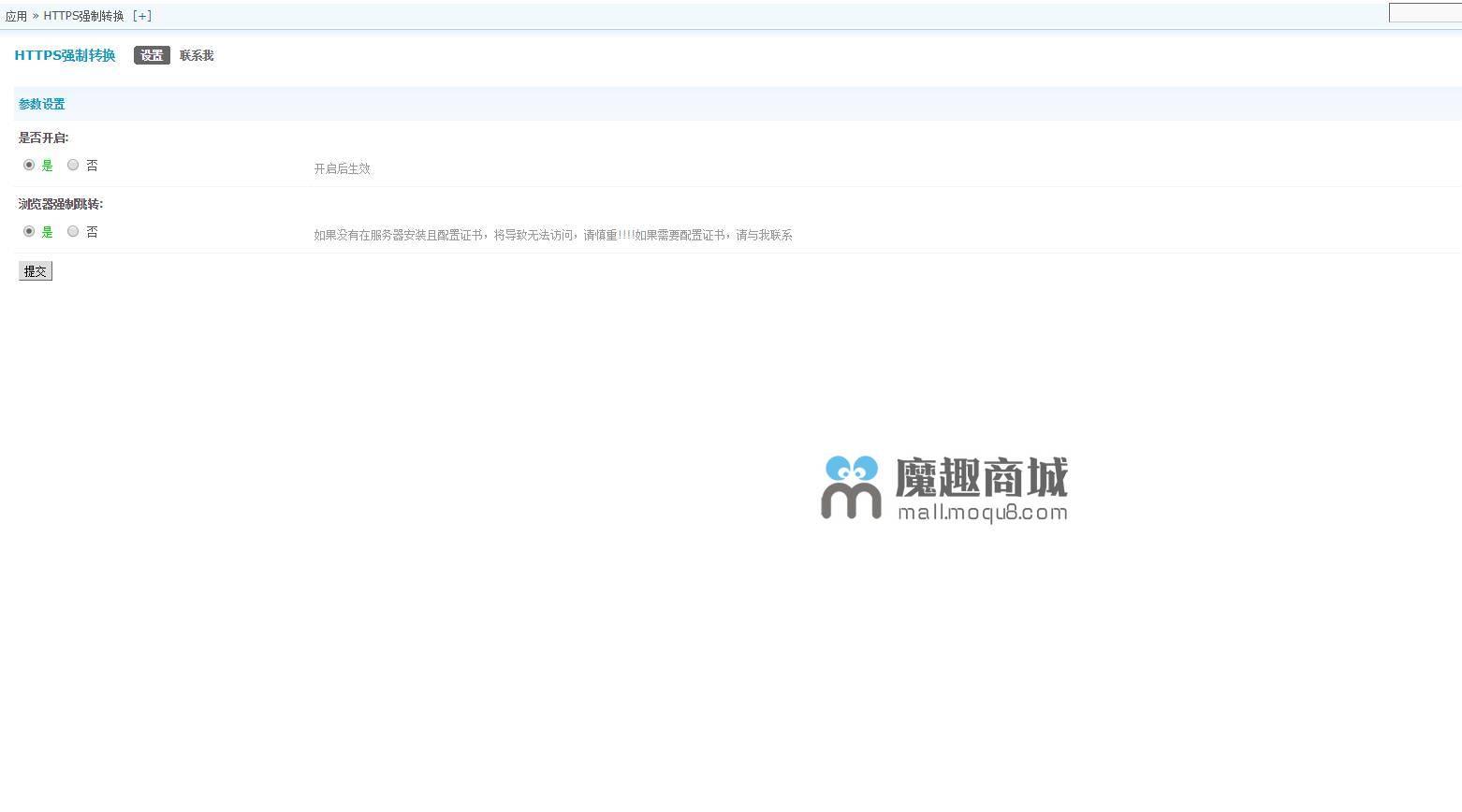 <font color='#ff0000'>HTTPS强制转换1.1(yiqiang_https_convert)</font>