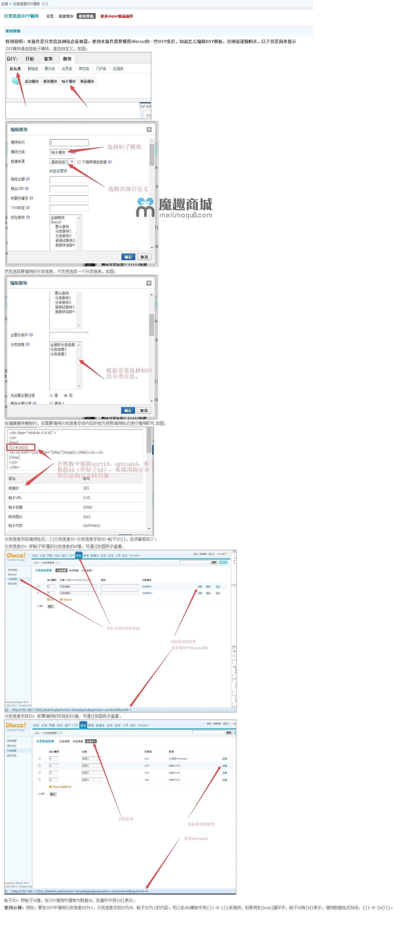 <font color='#44BB44'>discuz分类信息DIY调用电脑版8.0</font>