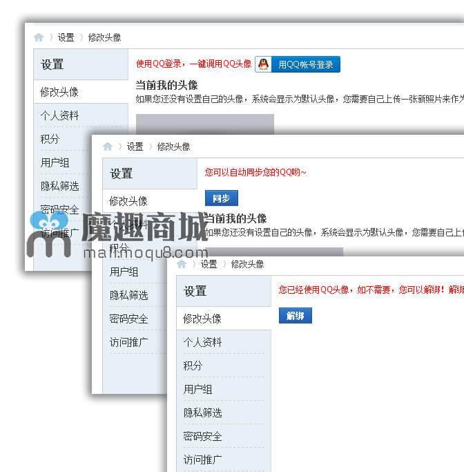<font color='#CC5233'>QQ头像同步QQ的头像1.3</font>