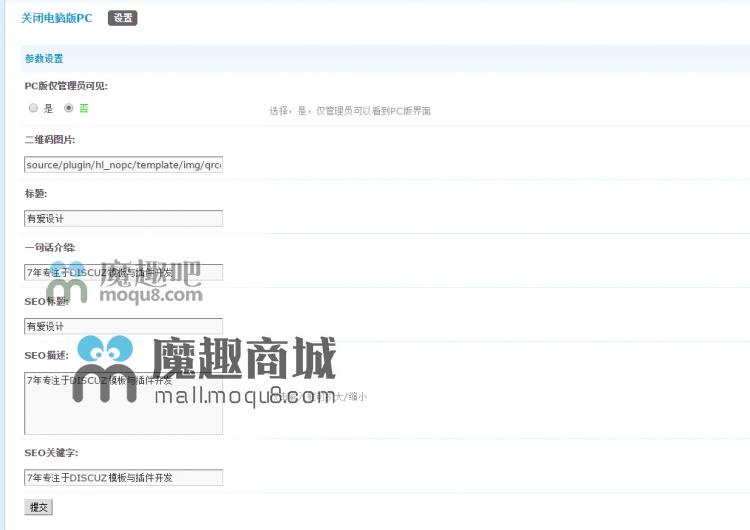 <font color='#3CA9C4'>discuz关闭电脑版PC v1.0 (hl_nopc)</font>