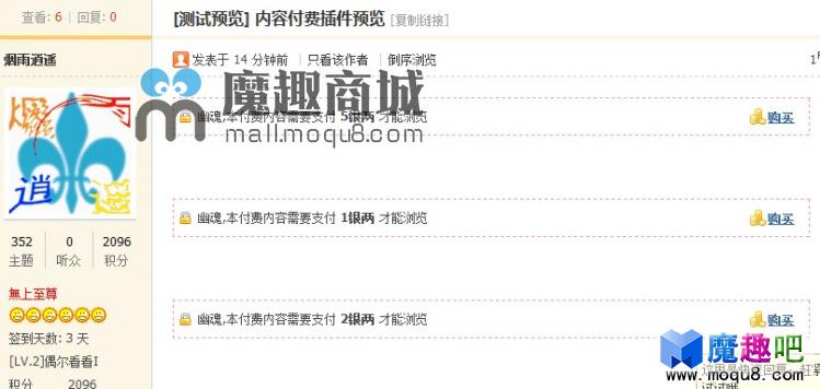 【烟雨】内容付费可见 商业版 2.1.3