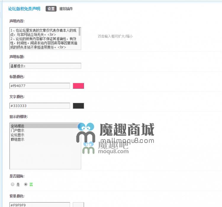 <font color='#DD22DD'>论坛版权免责声明V1.3.4 (exx_mzsm)</font>