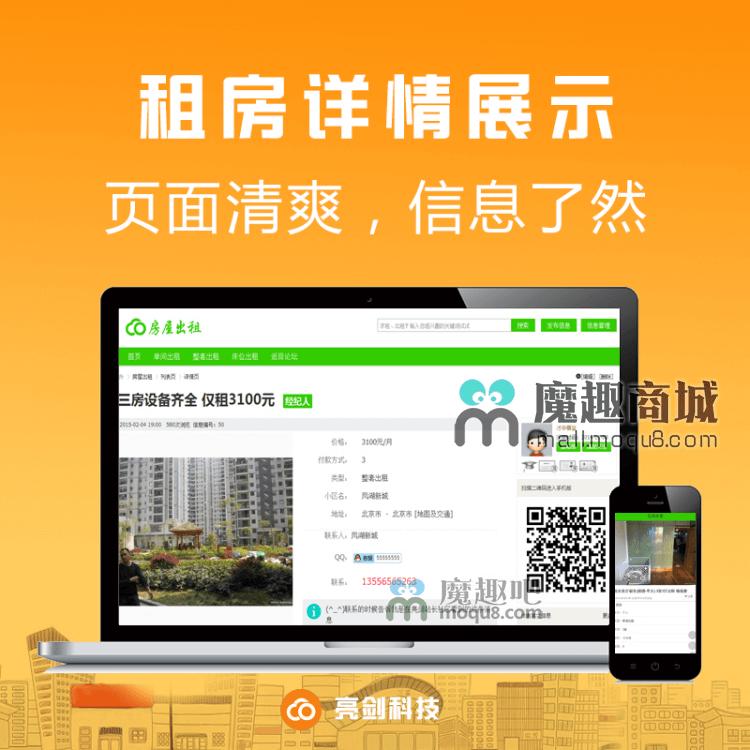 <font color='#FF9900'>【亮剑】房屋出租 PC+移动版v2.9.2</font>