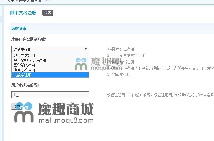 discuz限中文名注册 V1.5.0 (cnname)