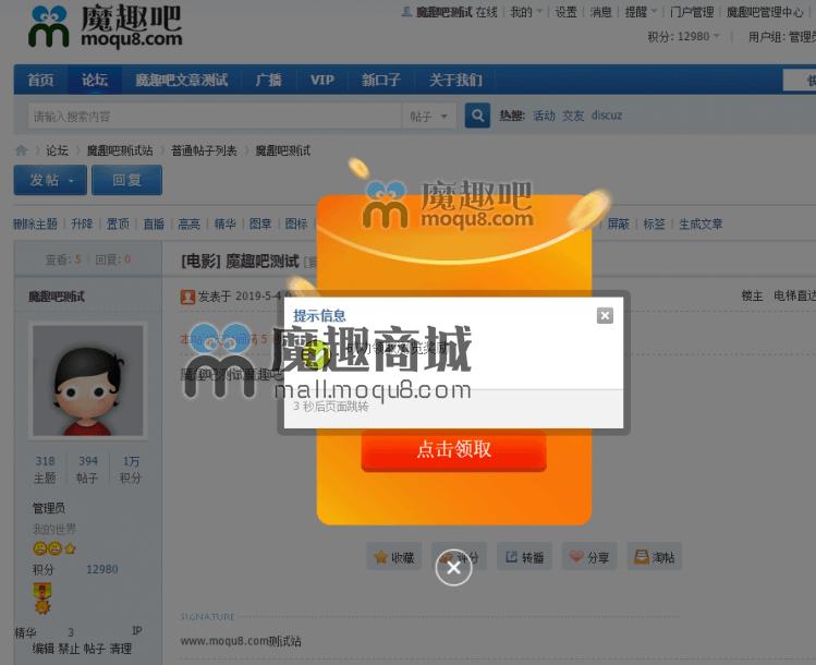 discuz帖子浏览奖励 1.1