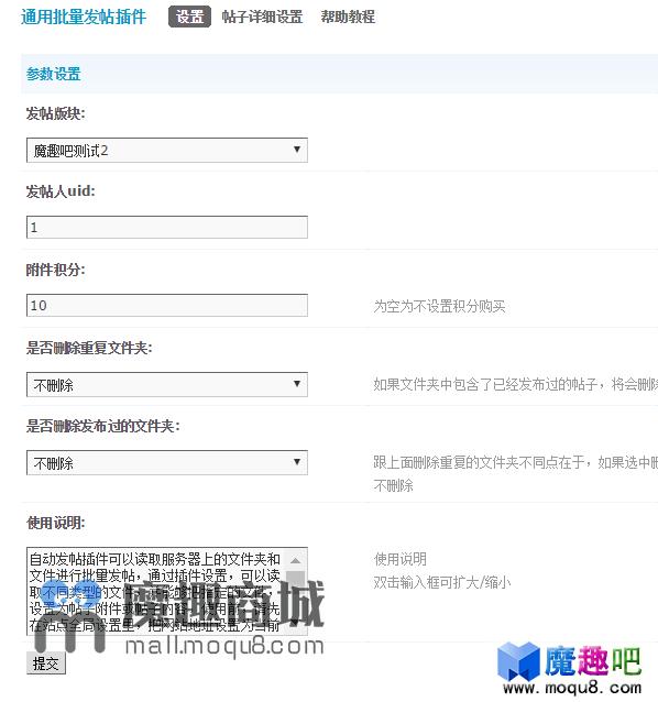 <font color='#FF9900'>通用批量发帖插件 uauc_upthread1.0</font>