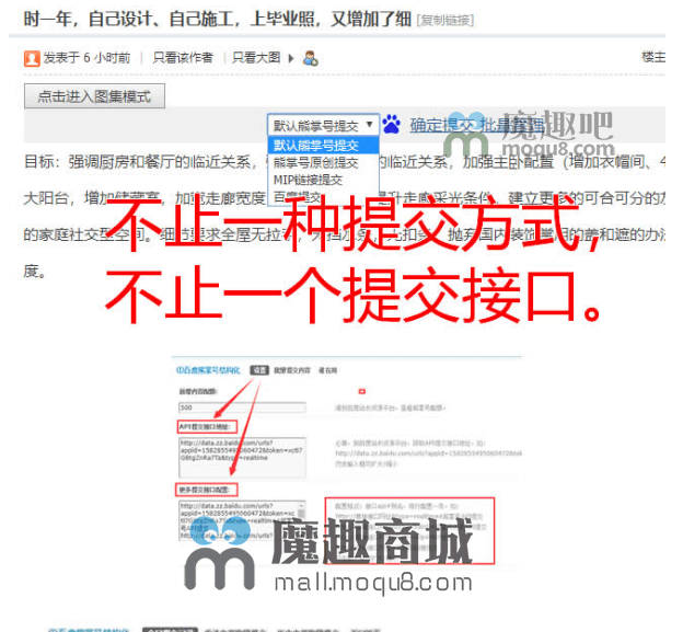 <font color='#CC5233'>①百度熊掌号结构化专业版 13.6</font>