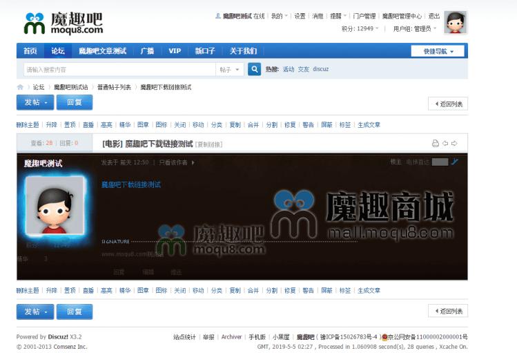 discuz官方蓝贴 V1.3 普及版