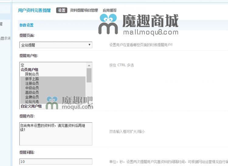用户资料完善提醒 v1.6.2 商业版