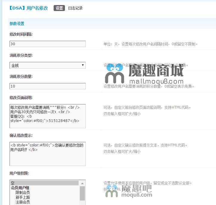 【DSA】用户名修改 商业版 1.2.1 (dsa_renames)