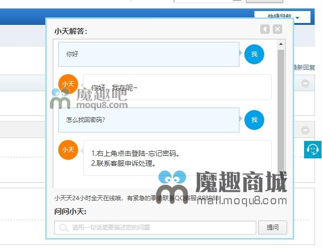 <font color='#CC5233'>discuz[问天]客服机器人 终极版</font>