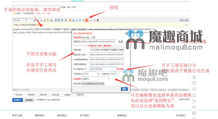 <font color='#FF9900'>discuz内容营销淘宝客推广 6.3.3</font>
