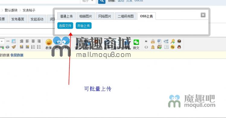 阿里云OSS云存储上传 1.0.0