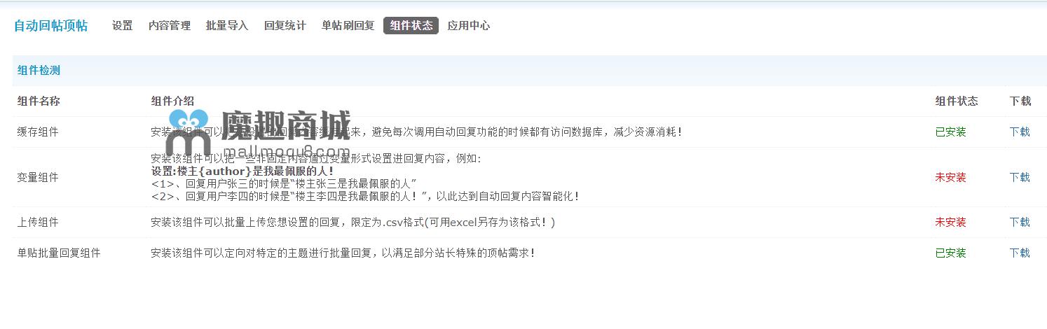 <font color='#3CA9C4'>自动回帖顶帖v3.8.2 商业拓展版</font>