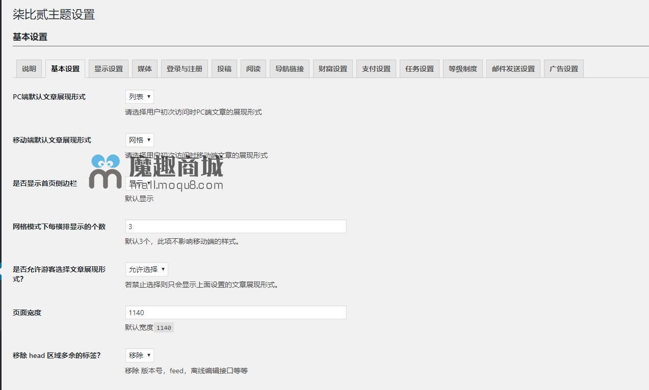 wordpress主题模板柒比贰7b2去授权无限制版V2.9.8破解版