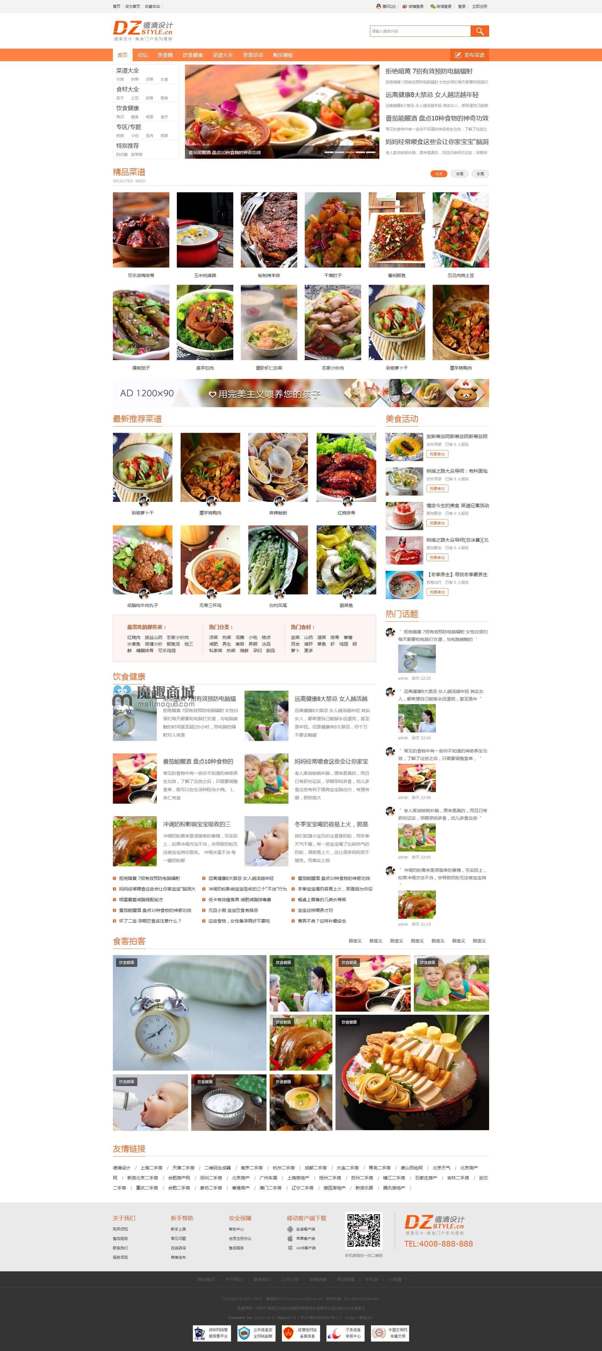 <font color='#44BB44'>美食门户系列一收费版UTF+GBK</font>