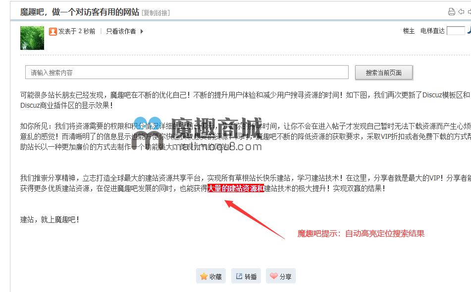 <font color='#FF9900'>原创万能页面搜索源码</font>