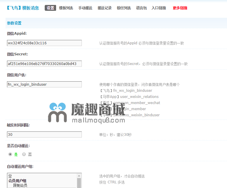 <font color='#0000ff'>【飞鸟】模板消息独享版</font>