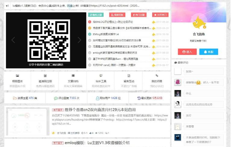 emlog博客lu1.3模板适合资讯/文章类网站
