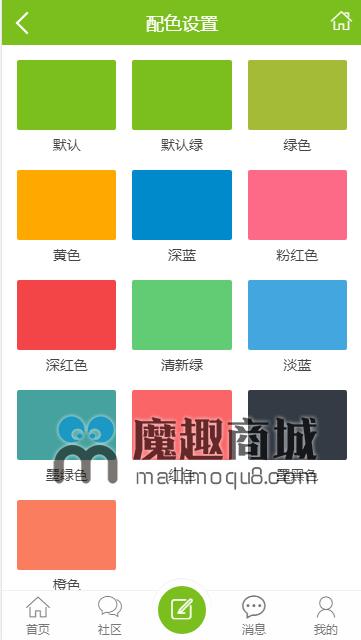 <font color='#FF9900'>Discuz百变百搭12色高仿APP轻量级手机模板大全套</font>