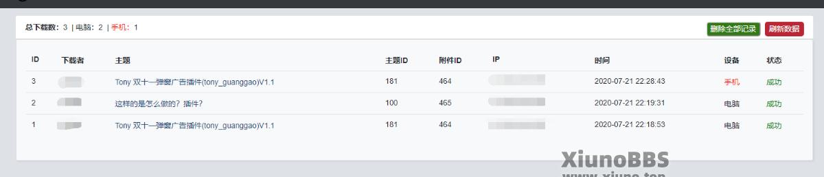 【原创】xiuno下载记录查看(downlog)V1.0