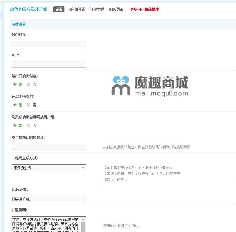<font color='#FF9900'>微信购买会员用户组个人免签版 10.200610(keke_group)</font>