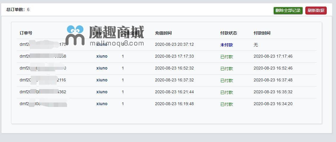 <font color='#FF9900'>【原创】xiuno支付宝当面付免签约自动积分充值(xiuno_dmfpay)</font>