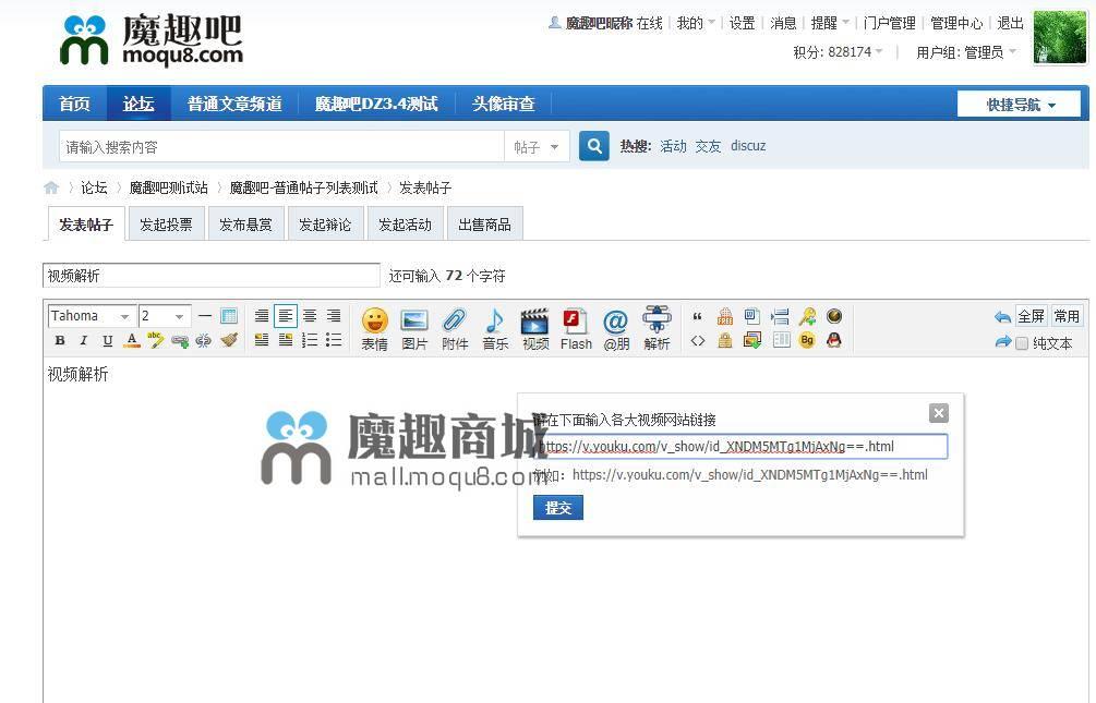<font color='#CC5233'>[翔升]Vip视频解析商业版</font>