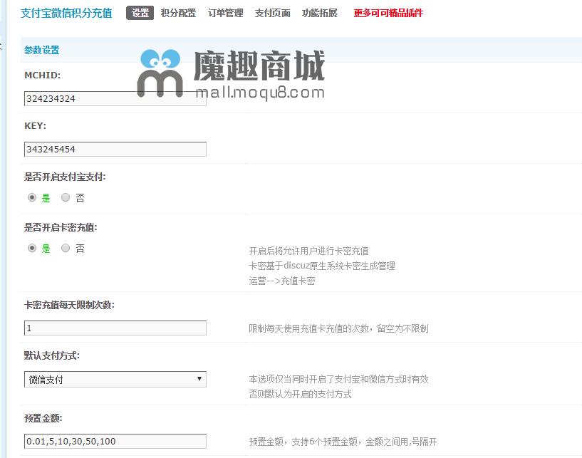 <font color='#44BB44'>微信支付宝充值积分个人免签版 8.200611绿色版(keke_chongzhi)</font>