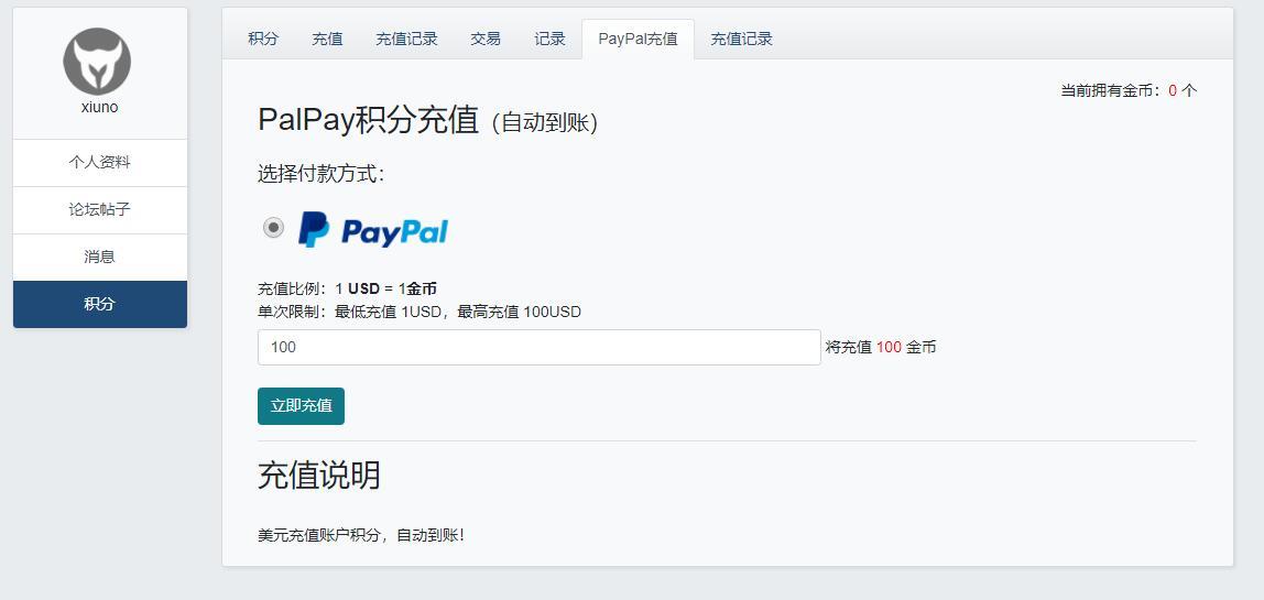 <font color='#FF9900'>xiuno专用:PayPal积分金币自动充值高级版(xiuno_top_paypal)V1.0</font>